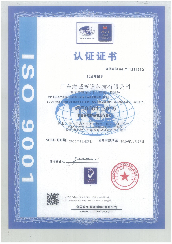 广东海诚管道ISO9001认证证