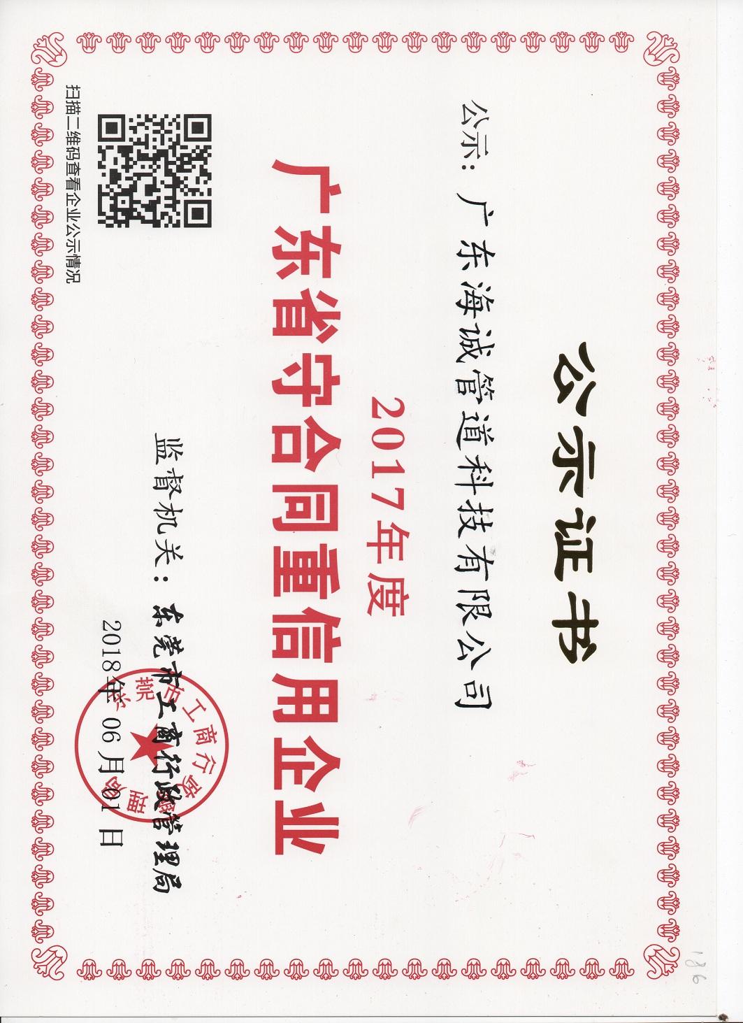 广东省重守合同证书