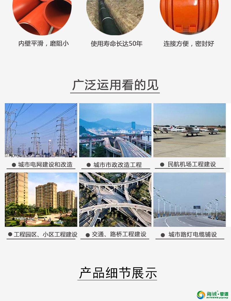 东莞mpp电力管mpp电缆管优质厂家广东mpp电缆管|广东克拉管|广东内肋管|广东钢丝网骨架管